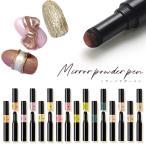 マジックパウダーペン ミラーパウダー 選べる20色 メタリックパウダー ミラーパウダーペン エアクッションペン | ネイル ネイル用品 ラメ グリッタ