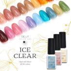 大人のくすみパステルカラー カラージェル『 ICE Clear 』  ジェルネイル  クリアカラーとシアーカラー |    カラー ポリッシュ ネ