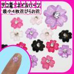 デコ電プラパーツ 極小4枚花びらお花☆6mm【あすつく】