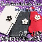 スマホケース 手帳型 全機種対応【メタルフラワー】iPhoneX/8/7/SE/6s/6/5s/5 Xperia Galaxy メール便送料無料 受注生産
