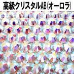 スワロフスキー/SS3_SS30/オーロラ70円【あすつく】【パーツ】