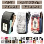 アイコス3 DUO デュオ アイコス3ケース( キュートデザイン )メール便送料無料 受注生産( 印刷 )