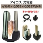 ��������3 iQOS3�ڽ��Ŵ��iqos3 �������� ���� ���㡼���㡼 �������㡼���㡼 �� ���� USB �ۥ���� ������� ���� ����̵���ڤ����Ĥ��ۢ�������Բ�