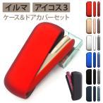 アイコス3 iQOS3 デュオ DUO アイコス3ケース( メタリック風orマット ハードケース・ドアカバーセット )メール便送料無料 ( あすつく )