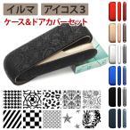 アイコス3 iQOS3 デュオ DUO アイコス3ケース(メタリック風orマット ハードケース・ドアカバーセット×グロス印刷)メール便送料無料 受注生産(印刷)