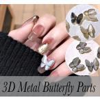 【1袋1個入】3Dメタルバタフライパーツ ラインストーン付バタフライパーツ ネイルパーツ ビッグパーツ