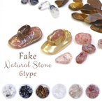 フェイクナチュラルストーン 全6種類 ネイル 天然石風 天然石 天然石ストーン