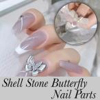 【1袋1個入り】シェルストーンバタフライパーツ Shell Stone Butterfly Nail Parts バタフライパーツ ネイルパーツ ネイル