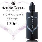 ネイルアクリル ネイルデダンス Nail de Dance リキッド 120ml
