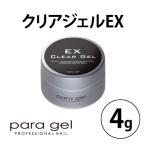 ジェルネイル クリアジェル パラジェル para gel クリアジェルEX 4g