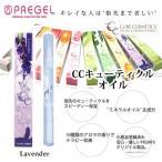 プリジェル CCキューティクルオイル ラベンダー 4.5g CCOIL0001-8