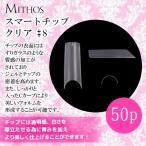 ネイルチップ つけ爪 ミトス MITHOS スマートチップ クリア サイズ別#8 50P