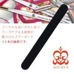 エメリーボード ネイルファイル ミクレア MICREA 黒エメリー 180/180 1本