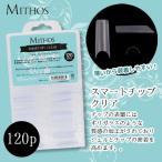 ネイルチップ つけ爪 ネイル検定 MITHOS スマートチップ クリア 120p