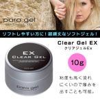 ジェルネイル セルフ クリア パラジェル para gel クリアジェルEX 10g