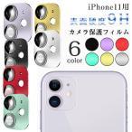iPhone11 対応 強化ガラス カメラフィルム レンズカバー カメラ レンズ カメラ フィルム ガラス 保護