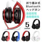 ヘッドホン ワイヤレス Bluetooth 密閉型 折りたたみ式 ケーブル着脱式 有線 無線 両用 高音質 音楽再生8時間 Bluetooth5.0