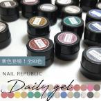 【メール便OK】 【新色追加!60色】ホイップのような塗り心地 ジェルネイル オリジナルカラージェル DailyGel 3g セルフネイル デイリージェル