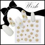 ネイルシール 雪の結晶 クリスマス 季節 wish ネイルシール shiny snow ゴールド