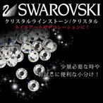スワロフスキー デコ ネイルパーツ ラインストーン スワロ 小分け クリスタル ss3〜ss48 ジェルネイル
