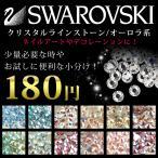 スワロフスキー デコ ネイルパーツ ラインストーン オーロラ スワロ 小分け  ss3〜ss12 ジェルネイル