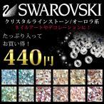 スワロフスキー デコ ネイルパーツ ラインストーン オーロラ スワロ 小分け  ss16〜ss48 ジェルネイル