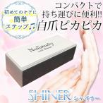 ブロック型 シャイナー 爪磨き 爪みがき ネイルケア プチプラ