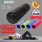 フォームローラー Naipo 電動フォームローラー マッサージローラー 筋膜リリース 電動 バイブレーション マッサージロール ストレッチローラー ナイポ
