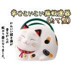 【ネコポス不可】幸せこいこい猫蚊遣器 たて型 /蚊やり器/蚊遣り器/招き猫【455】