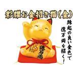 【ネコポス不可】彩耀お金招き猫 金 【7375】