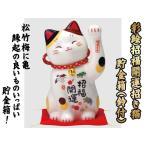 【ネコポス不可】彩絵招福開運招き猫 鈴付 貯金箱タイプ【7614】