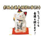 【ネコポス不可】彩絵金運来福招き猫 小 【7743】