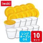 iwaki プリンカップ フタ付き 10個セット 電子レンジ・オーブンOK 耐熱ガラス イワキ ネコポス不可