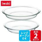 iwaki パイ皿 大小2点セット 母の日 ギフト 電子レンジ・オーブンOK 耐熱ガラス イワキ グラタン皿 オーブントースター皿