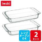 iwaki オーブントースター皿 2枚組 セ
