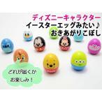 【ネコポスOK】ディズニーキャラクター イースターエッグみたい!おきあがりこぼし 10種の中からどれが届くかお楽しみ No.8670
