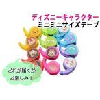 Yahoo!ナイプラディズニーキャラクター ミニミニサイズテープ 12種の中からどれが届くかお楽しみ ネコポスOK セール