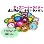 Yahoo!ナイプラディズニーキャラクター フェイスキラキラメダル 25種の中からどれが届くかお楽しみ ネコポスOK セール