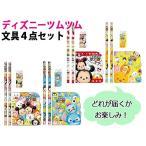 【ネコポスOK】ディズニーツムツム 鉛筆2本・メモ帳・消しゴム 文具4点セット 4種の中からどれが届くかお楽しみ