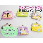 【ネコポスOK】ディズニーツムツム ミニがま口コインケース 6種の中からどれが届くかお楽しみ
