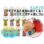 ミニオン-商品画像