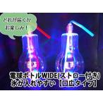 Yahoo!ナイプラ【ネコポス不可】ピカピカ光る!LED電球ボトル500ml WIDE 氷が入れやすいワイド口広タイプ!ストロー付き!