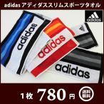 adidas アディダス スリムスポーツタオル( マフラー タオル ) リフレス メール便送料無料
