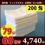 介護施設・掃除業・飲食店などに最適 とにかく安いフェイスタオルならこれ! 200匁(白・ホワイト)60枚セット