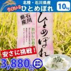 【送料無料】【精米】【28年産】北陸・石川県産ひとめぼれ 10kg
