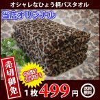 送料無料!ジャガード織りひょう柄バスタオル2枚セット ヒョウ柄/豹柄