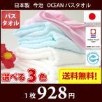 バスタオル 日本製 今治ブランド OCEANバスタオル オゾン漂白エコマーク付 今治タオル メール便送料無料