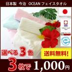 フェイスタオル 日本製 今治ブランド OCEANフェイスタオル 色が選べる 3枚セット 今治タオル メール便 送料無料画像