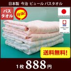 バスタオル 今治タオル 今治バスタオル 日本製 60×120cm ピュール メール便送料無料