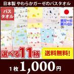 バスタオル 選べる! 【日本製】 やわらかガーゼのバスタオル かわいい【メール便送料無料】